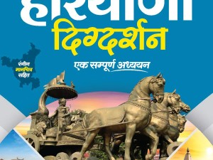 हरियाणा दिग्दर्शन Haryana Digdarshan (Hindi) Paperback toorshop toor shop