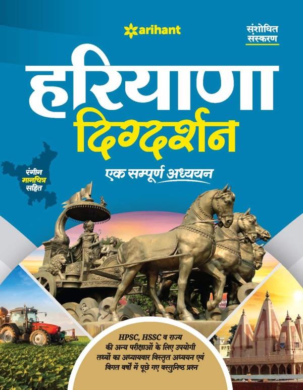 हरियाणा दिग्दर्शन Haryana Digdarshan (Hindi) Paperback toorshop toor shop