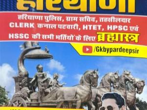 TWITTER OF HARYANA (Hindi) Paperback toor shop toorshop